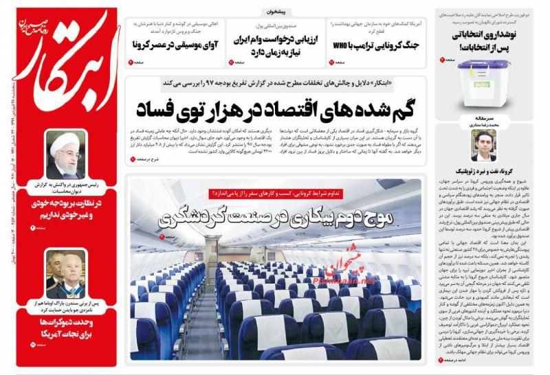 عناوین اخبار روزنامه ابتکار در روز پنجشنبه ۲۸ فروردين