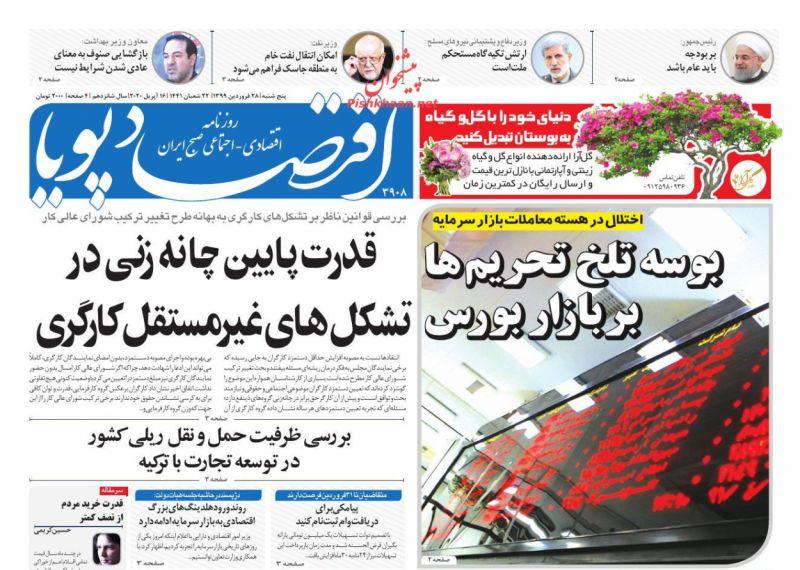 عناوین اخبار روزنامه اقتصاد پویا در روز پنجشنبه ۲۸ فروردين