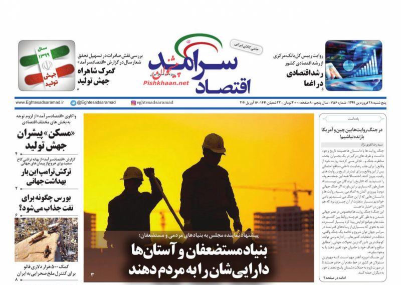 عناوین اخبار روزنامه اقتصاد سرآمد در روز پنجشنبه ۲۸ فروردين