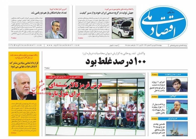 عناوین اخبار روزنامه اقتصاد ملی در روز پنجشنبه ۲۸ فروردين