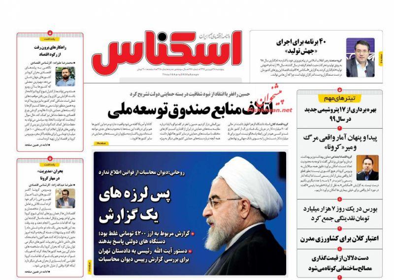 عناوین اخبار روزنامه اسکناس در روز پنجشنبه ۲۸ فروردين
