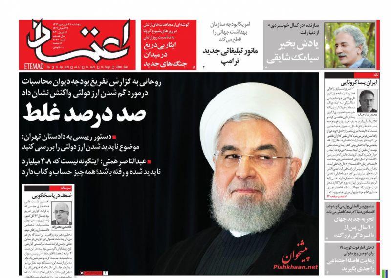 عناوین اخبار روزنامه اعتماد در روز پنجشنبه ۲۸ فروردين