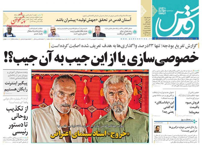 عناوین اخبار روزنامه قدس در روز پنجشنبه ۲۸ فروردين
