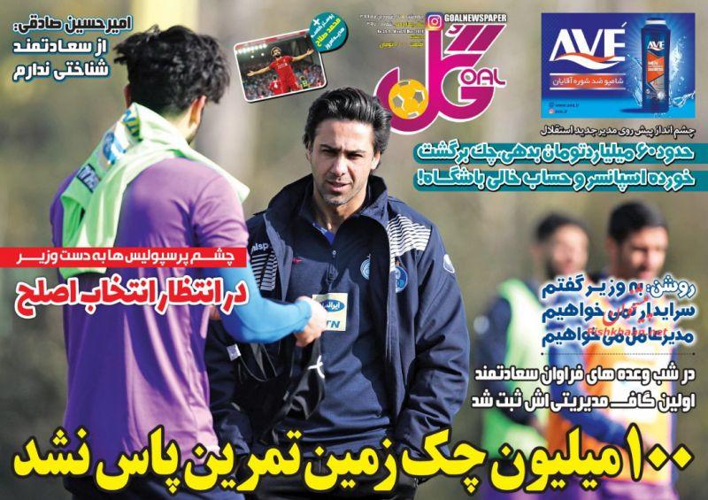 عناوین اخبار روزنامه گل در روز پنجشنبه ۲۸ فروردين