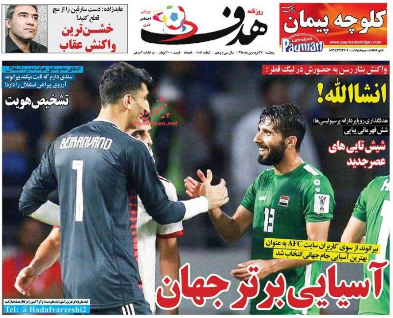 عناوین اخبار روزنامه هدف در روز پنجشنبه ۲۸ فروردين