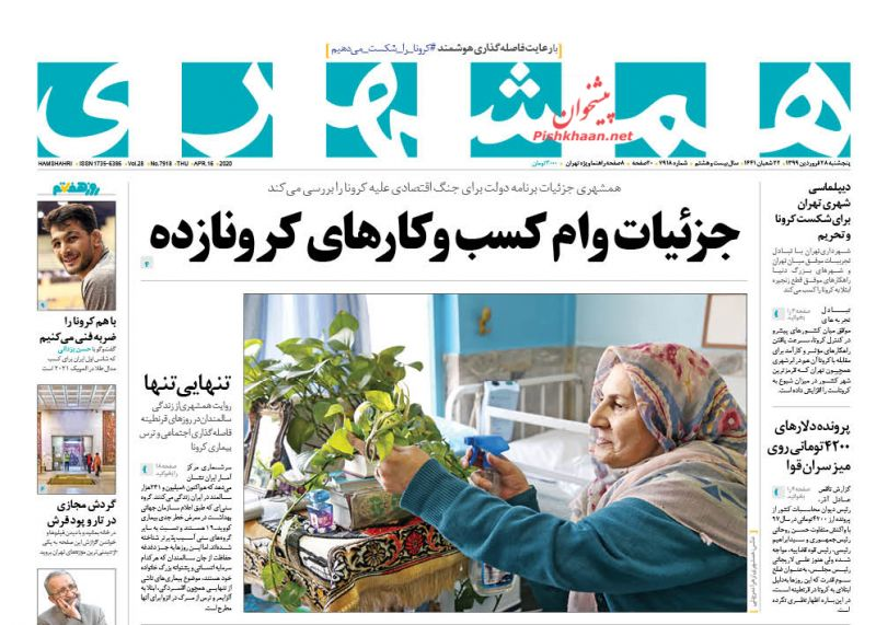 عناوین اخبار روزنامه همشهری در روز پنجشنبه ۲۸ فروردين
