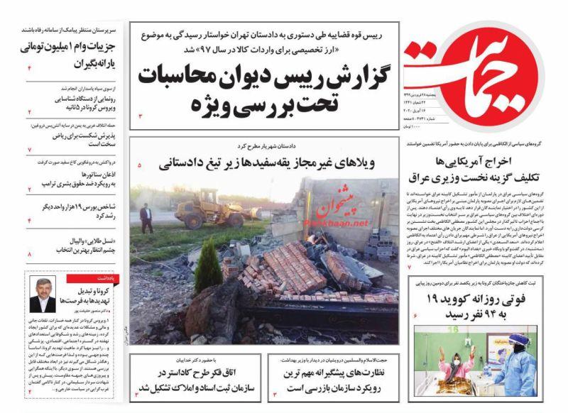 عناوین اخبار روزنامه حمایت در روز پنجشنبه ۲۸ فروردين