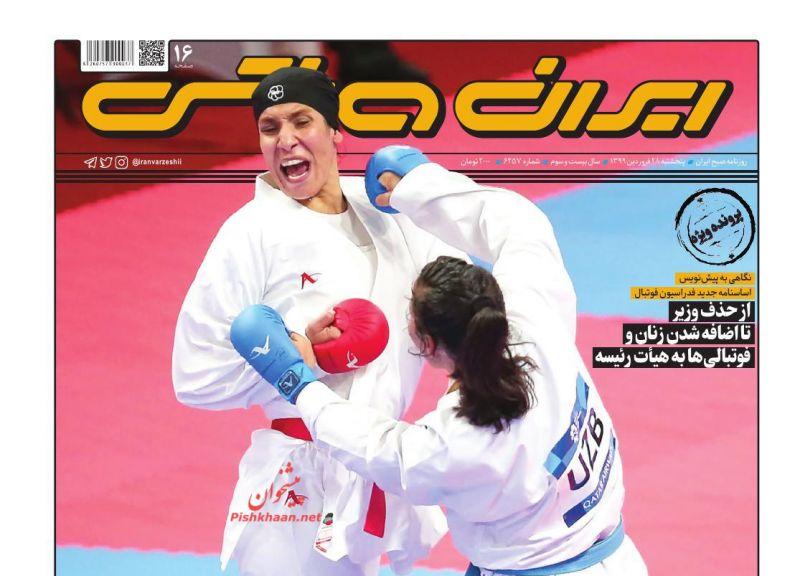 عناوین اخبار روزنامه ایران ورزشی در روز پنجشنبه ۲۸ فروردين