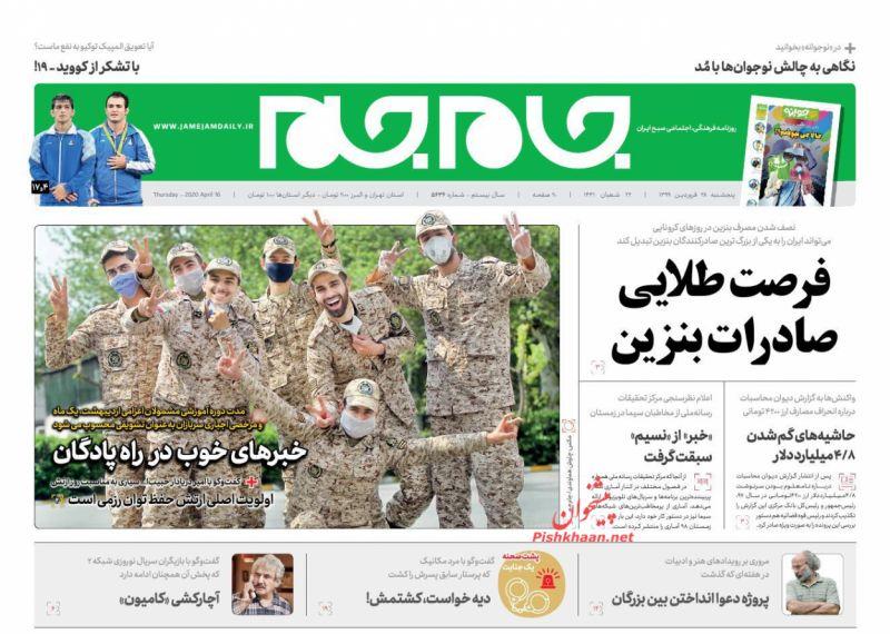 عناوین اخبار روزنامه جام جم در روز پنجشنبه ۲۸ فروردين