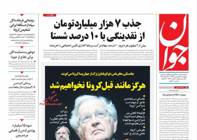 عناوین اخبار روزنامه جوان در روز پنجشنبه ۲۸ فروردين