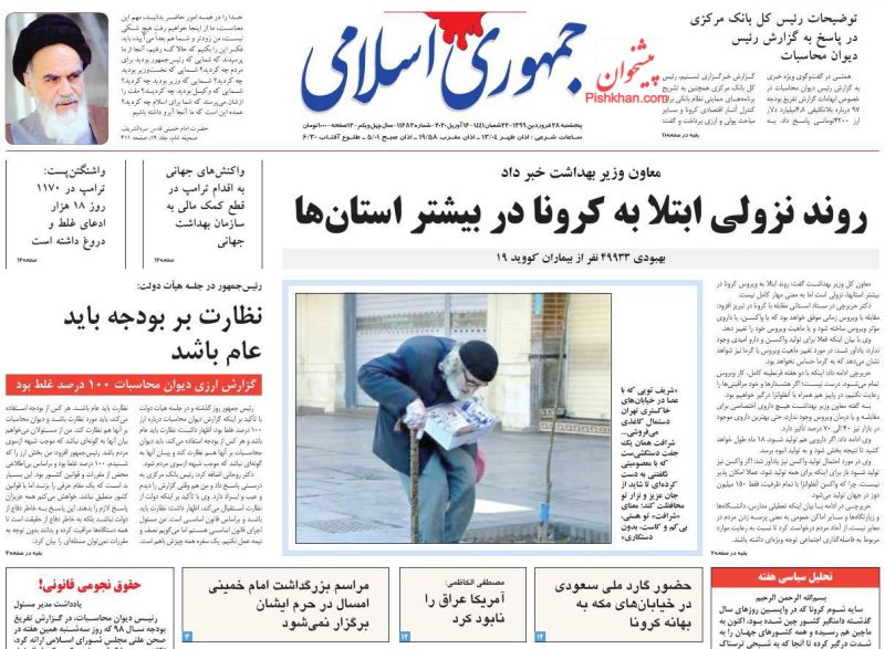 عناوین اخبار روزنامه جمهوری اسلامی در روز پنجشنبه ۲۸ فروردين