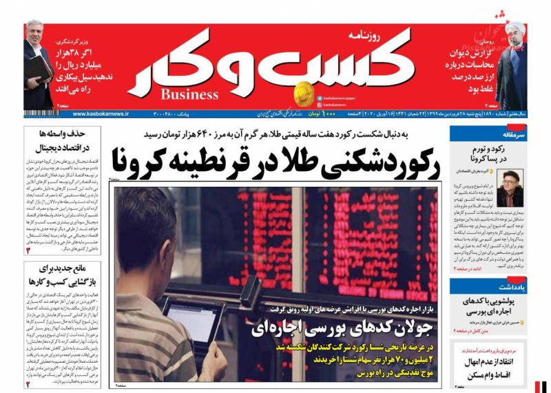 عناوین اخبار روزنامه كسب و كار در روز پنجشنبه ۲۸ فروردين