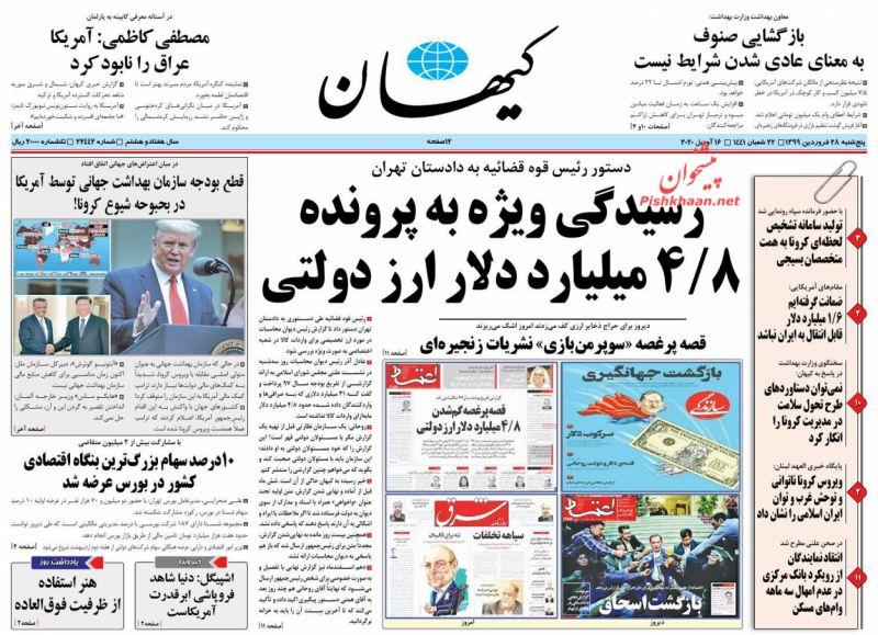 عناوین اخبار روزنامه کيهان در روز پنجشنبه ۲۸ فروردين