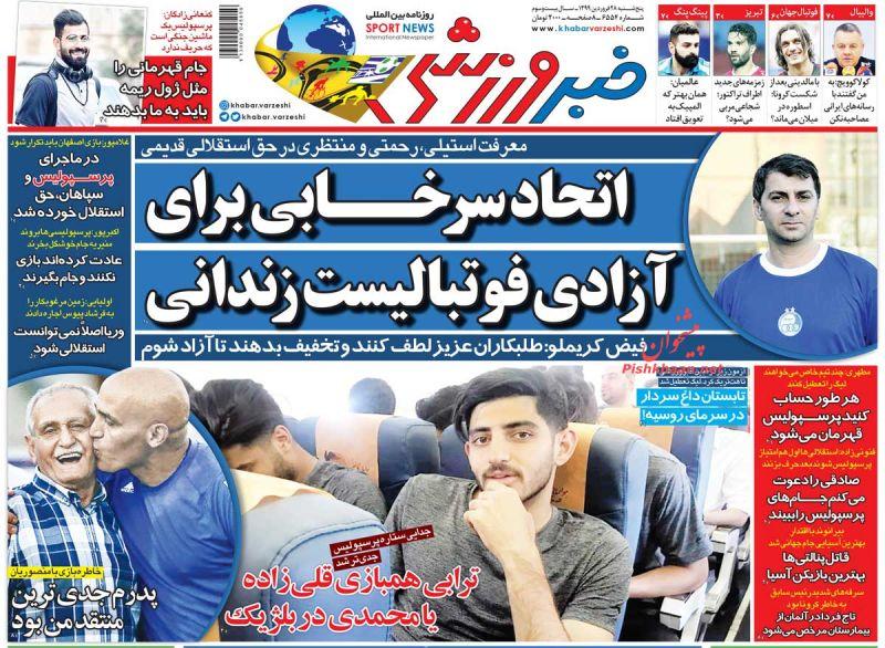 عناوین اخبار روزنامه خبر ورزشی در روز پنجشنبه ۲۸ فروردين