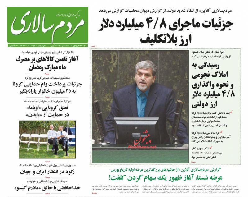عناوین اخبار روزنامه مردم سالاری در روز پنجشنبه ۲۸ فروردين
