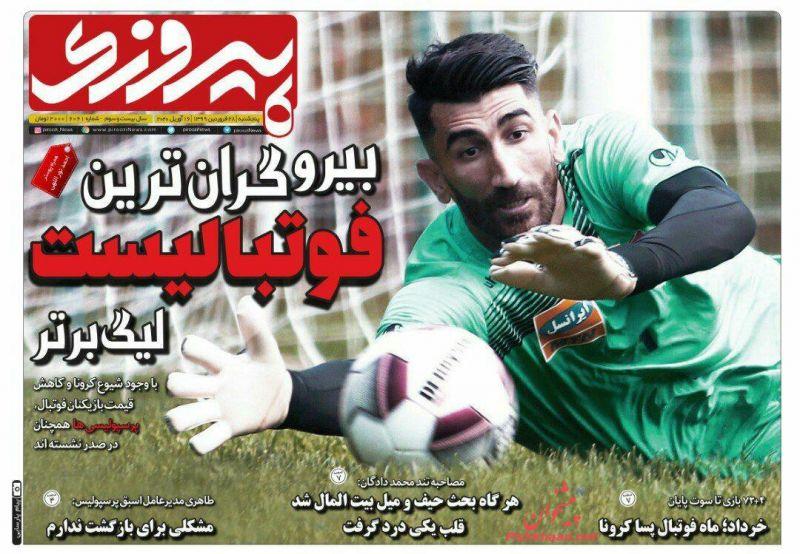 عناوین اخبار روزنامه پیروزی در روز پنجشنبه ۲۸ فروردين
