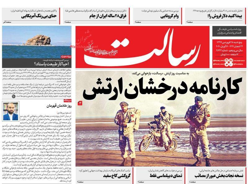 عناوین اخبار روزنامه رسالت در روز پنجشنبه ۲۸ فروردين