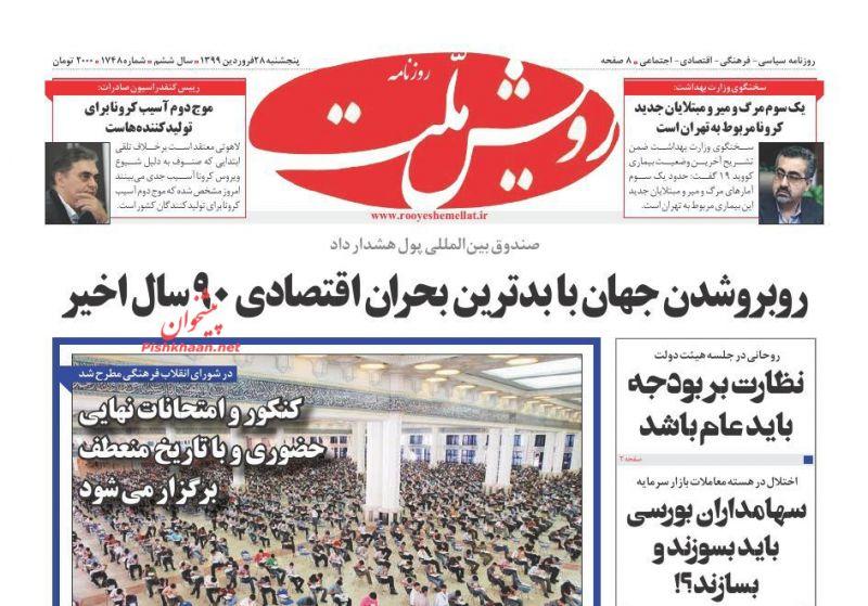 عناوین اخبار روزنامه رویش ملت در روز پنجشنبه ۲۸ فروردين