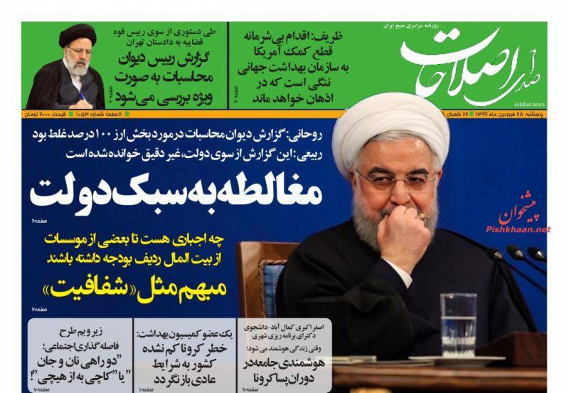 عناوین اخبار روزنامه صدای اصلاحات در روز پنجشنبه ۲۸ فروردين