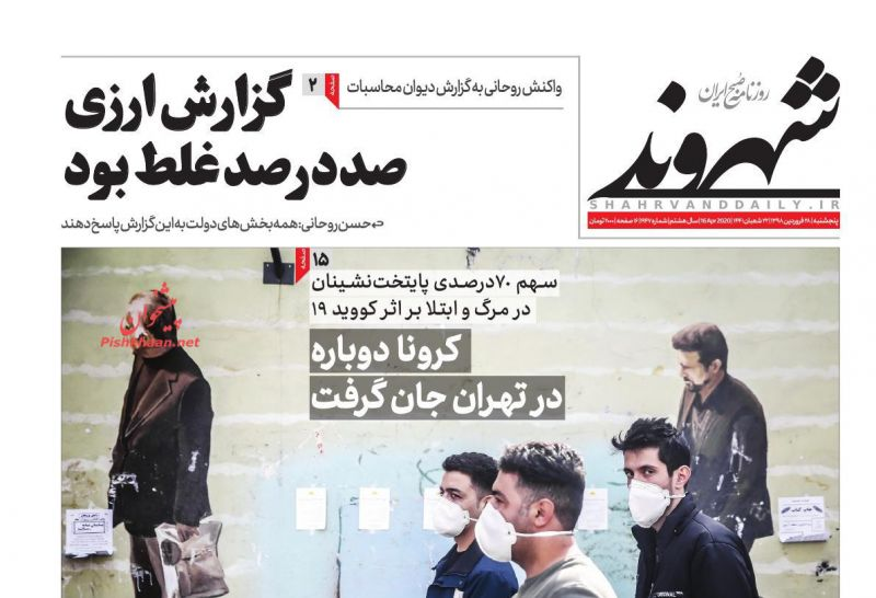 عناوین اخبار روزنامه شهروند در روز پنجشنبه ۲۸ فروردين