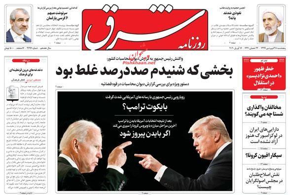 عناوین اخبار روزنامه شرق در روز پنجشنبه ۲۸ فروردين