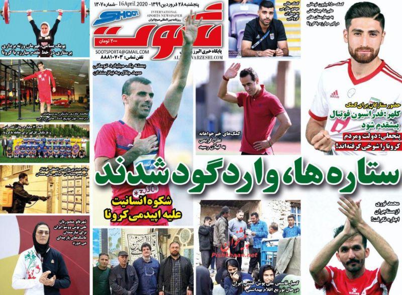 عناوین اخبار روزنامه شوت در روز پنجشنبه ۲۸ فروردين