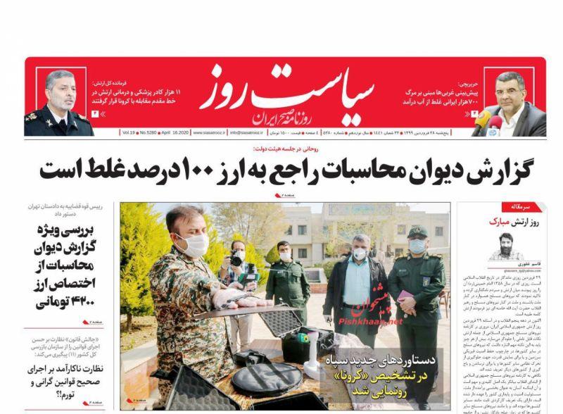 عناوین اخبار روزنامه سیاست روز در روز پنجشنبه ۲۸ فروردين