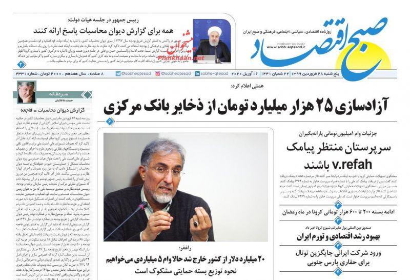 عناوین اخبار روزنامه صبح اقتصاد در روز پنجشنبه ۲۸ فروردين