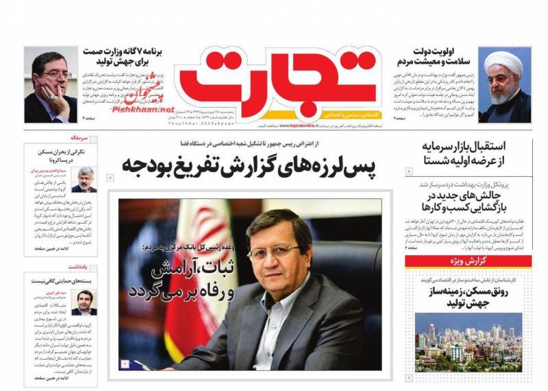 عناوین اخبار روزنامه تجارت در روز پنجشنبه ۲۸ فروردين