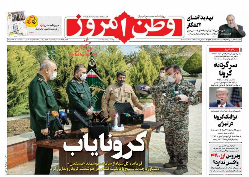 عناوین اخبار روزنامه وطن امروز در روز پنجشنبه ۲۸ فروردين