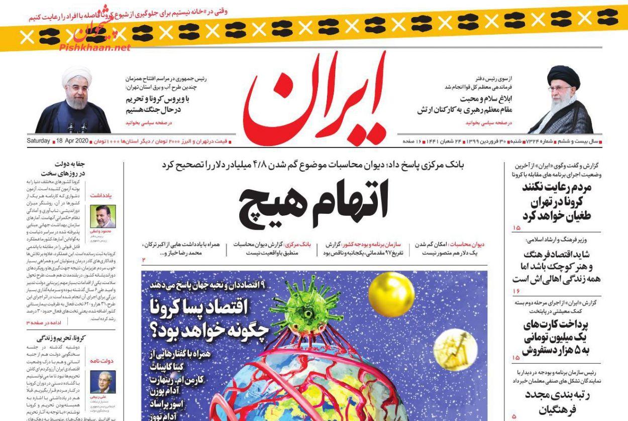 عناوین اخبار روزنامه ایران در روز جمعه ۲۹ فروردین :