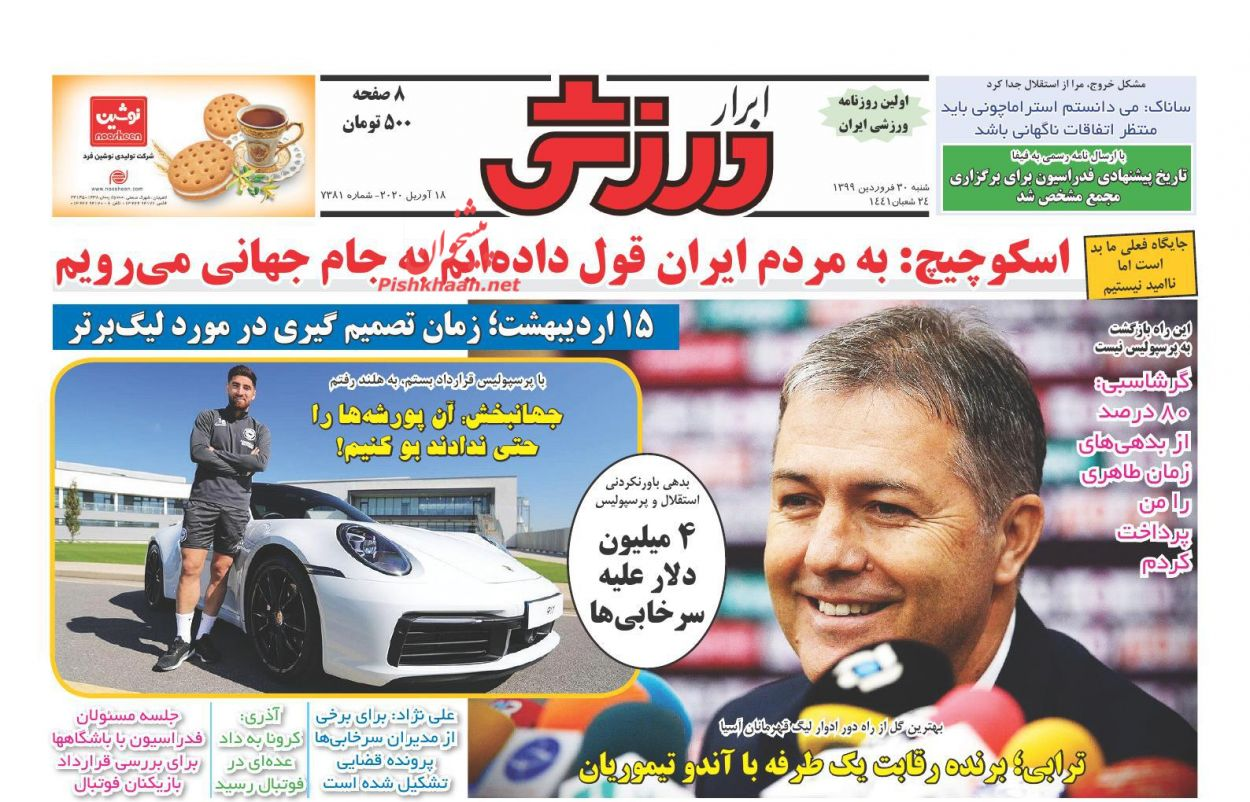 عناوین اخبار روزنامه ابرار ورزشى در روز شنبه ۳۰ فروردین :