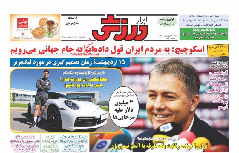 عناوین اخبار روزنامه ابرار ورزشى در روز شنبه ۳۰ فروردين