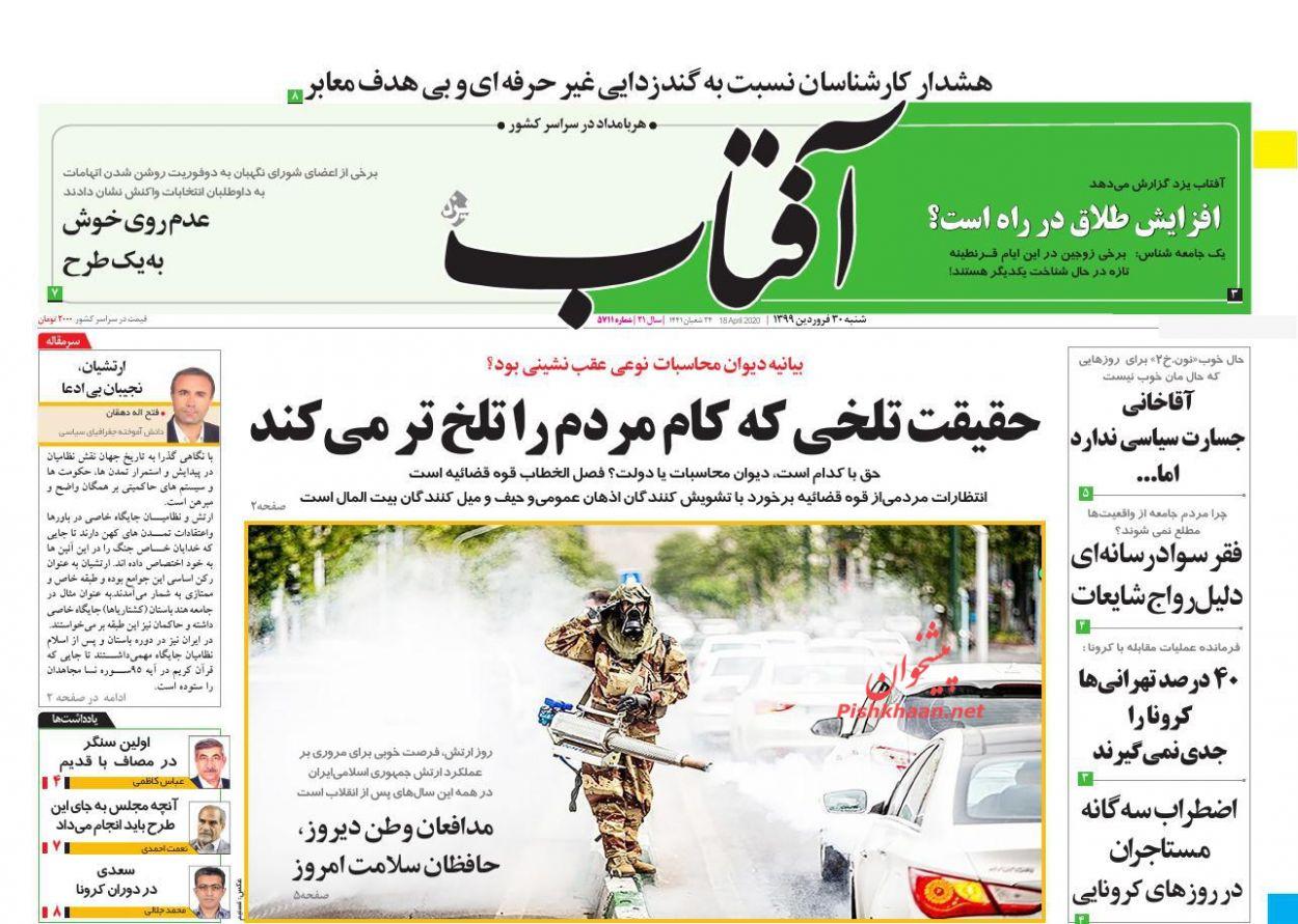 عناوین اخبار روزنامه آفتاب یزد در روز شنبه ۳۰ فروردین :