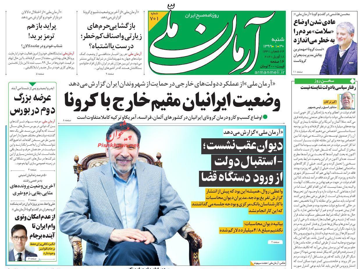 عناوین اخبار روزنامه آرمان ملی در روز شنبه ۳۰ فروردین :