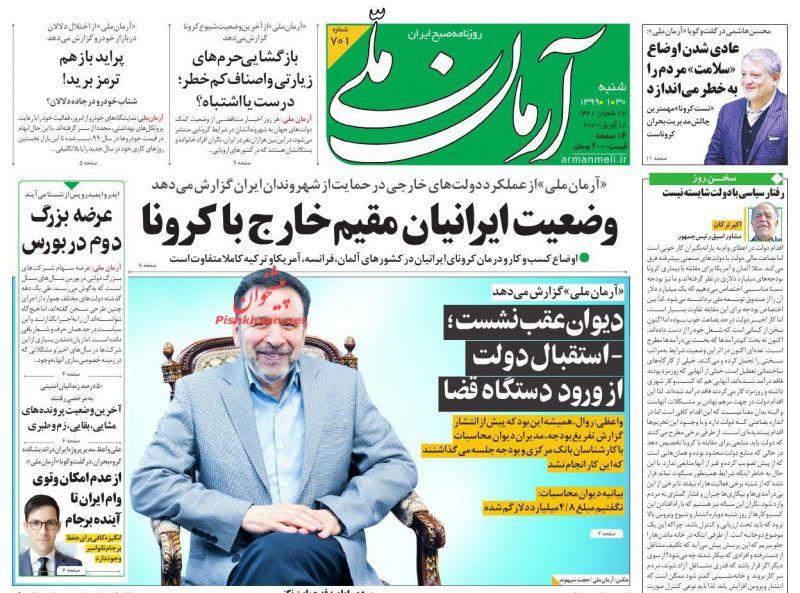 عناوین اخبار روزنامه آرمان ملی در روز شنبه ۳۰ فروردين