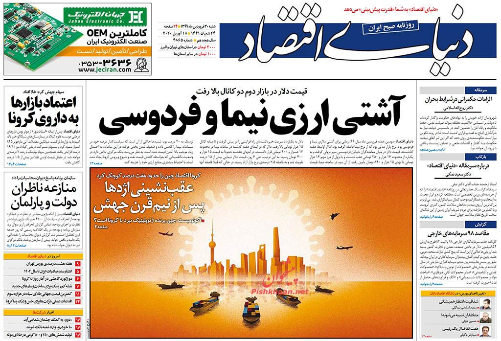 عناوین اخبار روزنامه دنیای اقتصاد در روز شنبه ۳۰ فروردین :