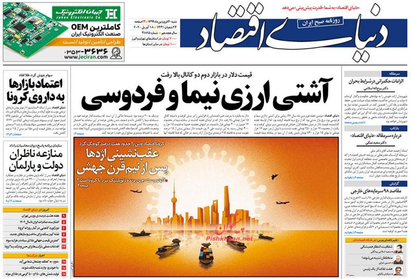 عناوین اخبار روزنامه دنیای اقتصاد در روز شنبه ۳۰ فروردين