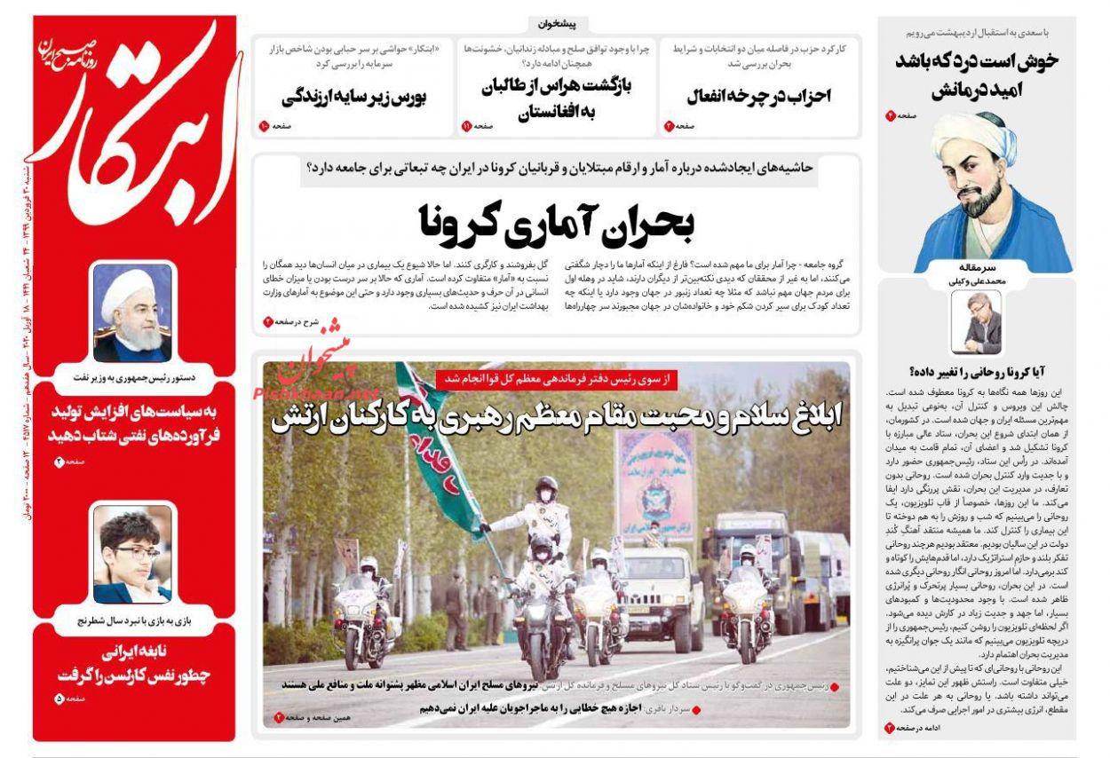 عناوین اخبار روزنامه ابتکار در روز شنبه ۳۰ فروردین :