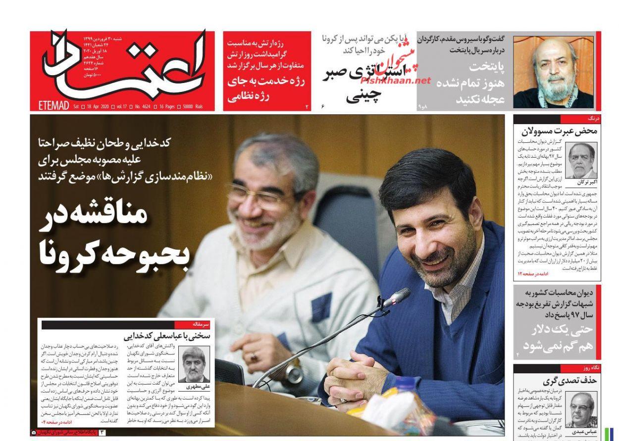 عناوین اخبار روزنامه اعتماد در روز شنبه ۳۰ فروردین :