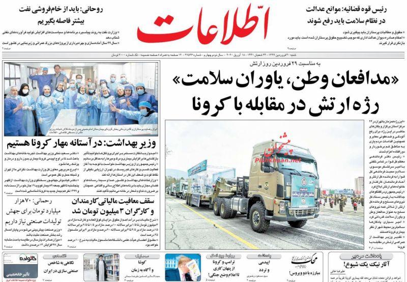 عناوین اخبار روزنامه اطلاعات در روز شنبه ۳۰ فروردين