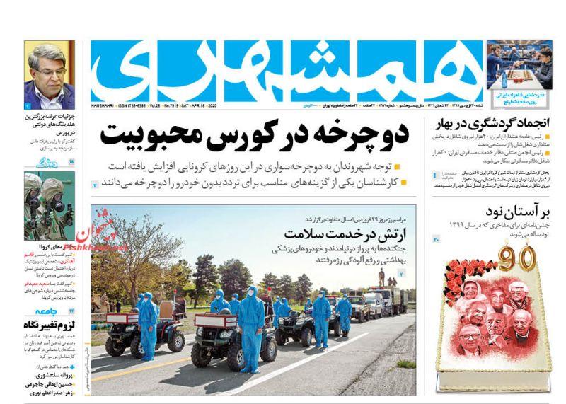 عناوین اخبار روزنامه همشهری در روز شنبه ۳۰ فروردين