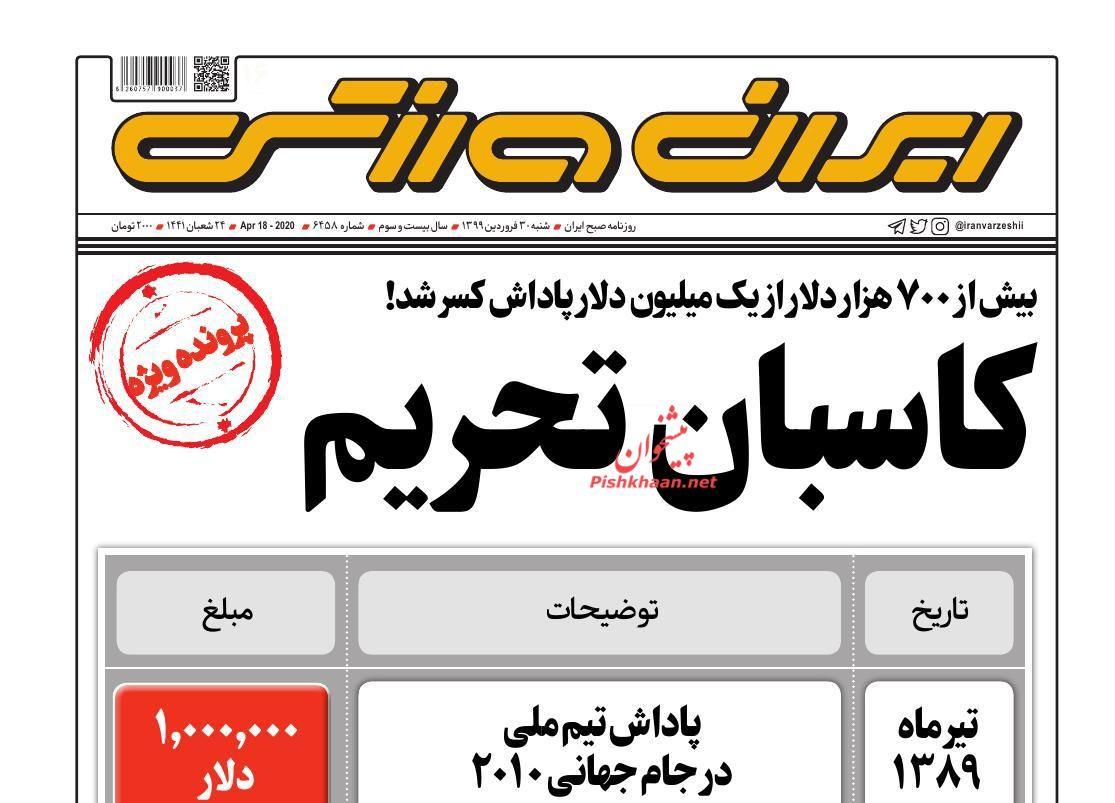 عناوین اخبار روزنامه ایران ورزشی در روز شنبه ۳۰ فروردین :