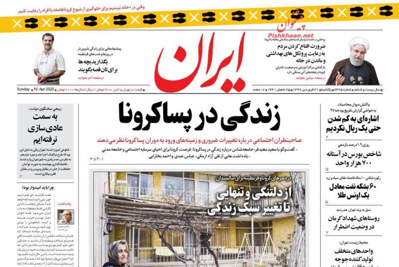 عناوین اخبار روزنامه ایران در روز شنبه ۳۰ فروردين