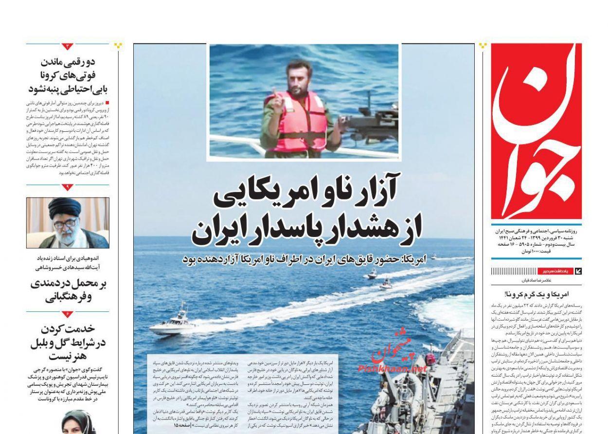 عناوین اخبار روزنامه جوان در روز شنبه ۳۰ فروردین :