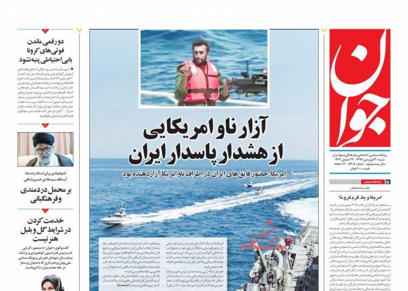 عناوین اخبار روزنامه جوان در روز شنبه ۳۰ فروردين