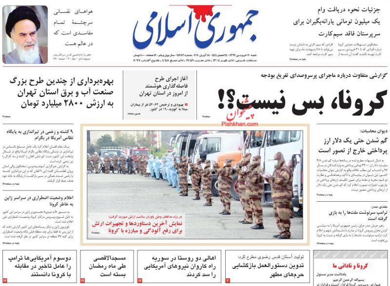 عناوین اخبار روزنامه جمهوری اسلامی در روز شنبه ۳۰ فروردين