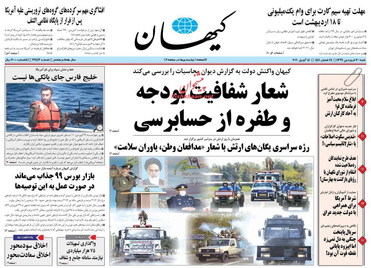 عناوین اخبار روزنامه کیهان در روز شنبه ۳۰ فروردین :
