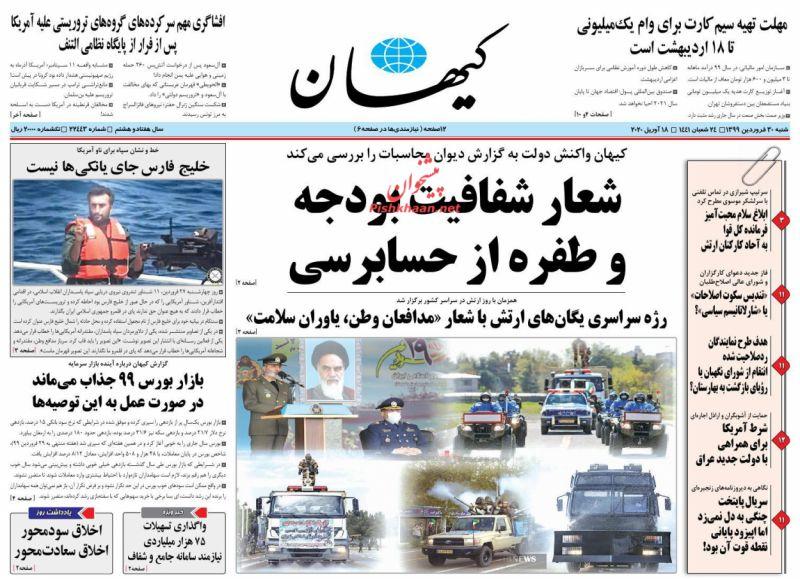 عناوین اخبار روزنامه کيهان در روز شنبه ۳۰ فروردين