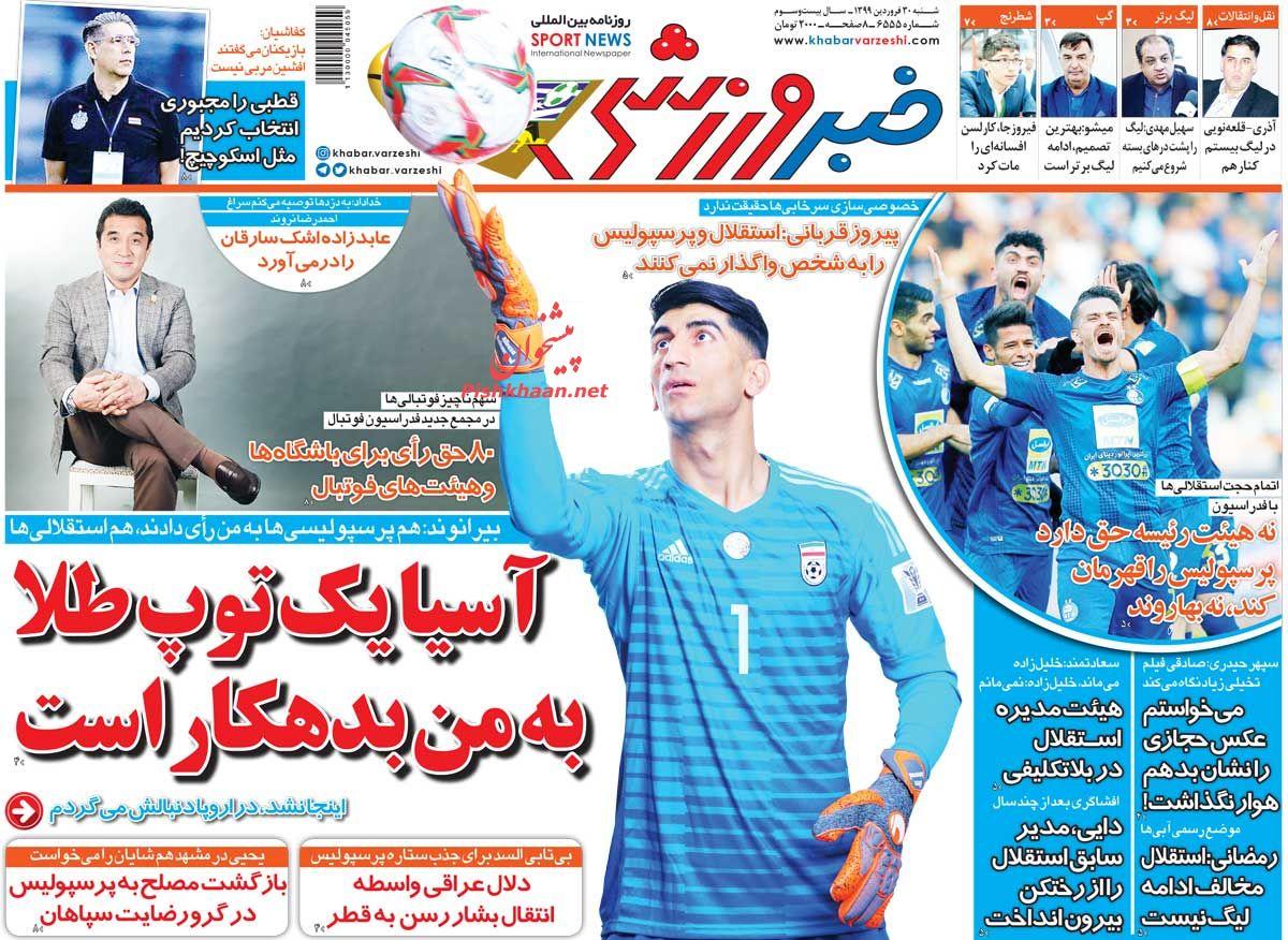 عناوین اخبار روزنامه خبر ورزشی در روز شنبه ۳۰ فروردین :
